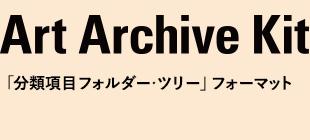 ArtArchiveKit_01