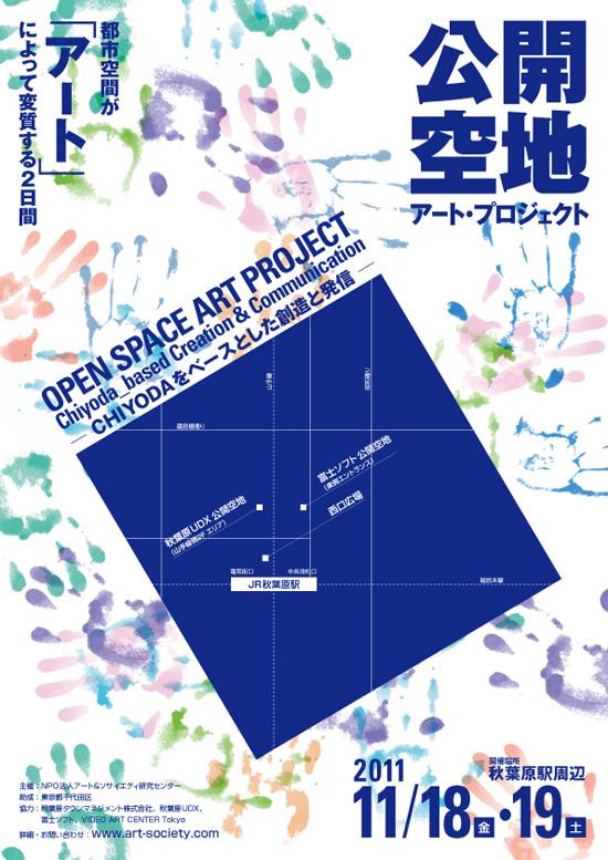 公開空地アート・プロジェクト