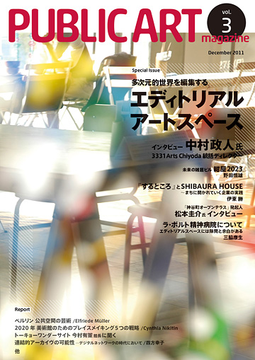 Public Art Magazine Vol.3