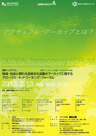 地域・社会と関わる芸術文化活動のアーカイブに関するグローバル・ネットワーキング・フォーラム