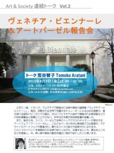 A&Sトーク20130809