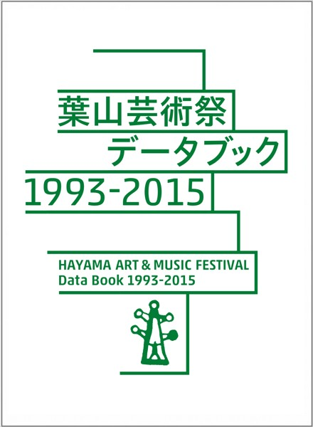 葉山芸術祭データブック