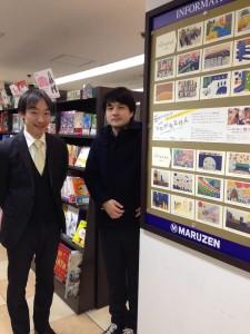丸善お茶の水店の細川店長と榎元さん