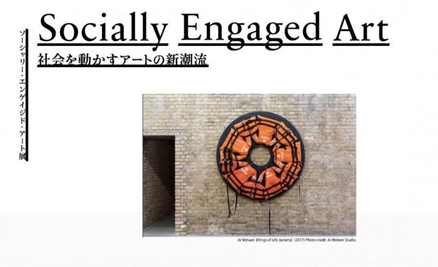 sociallyengagedart
