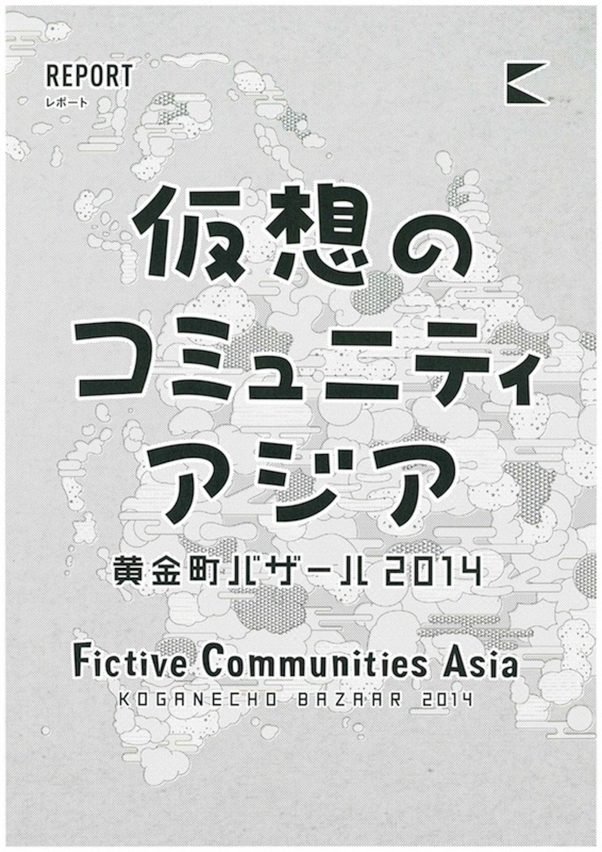 「仮想のコミュニティ・アジア—黄金町バザール2014」レポート
