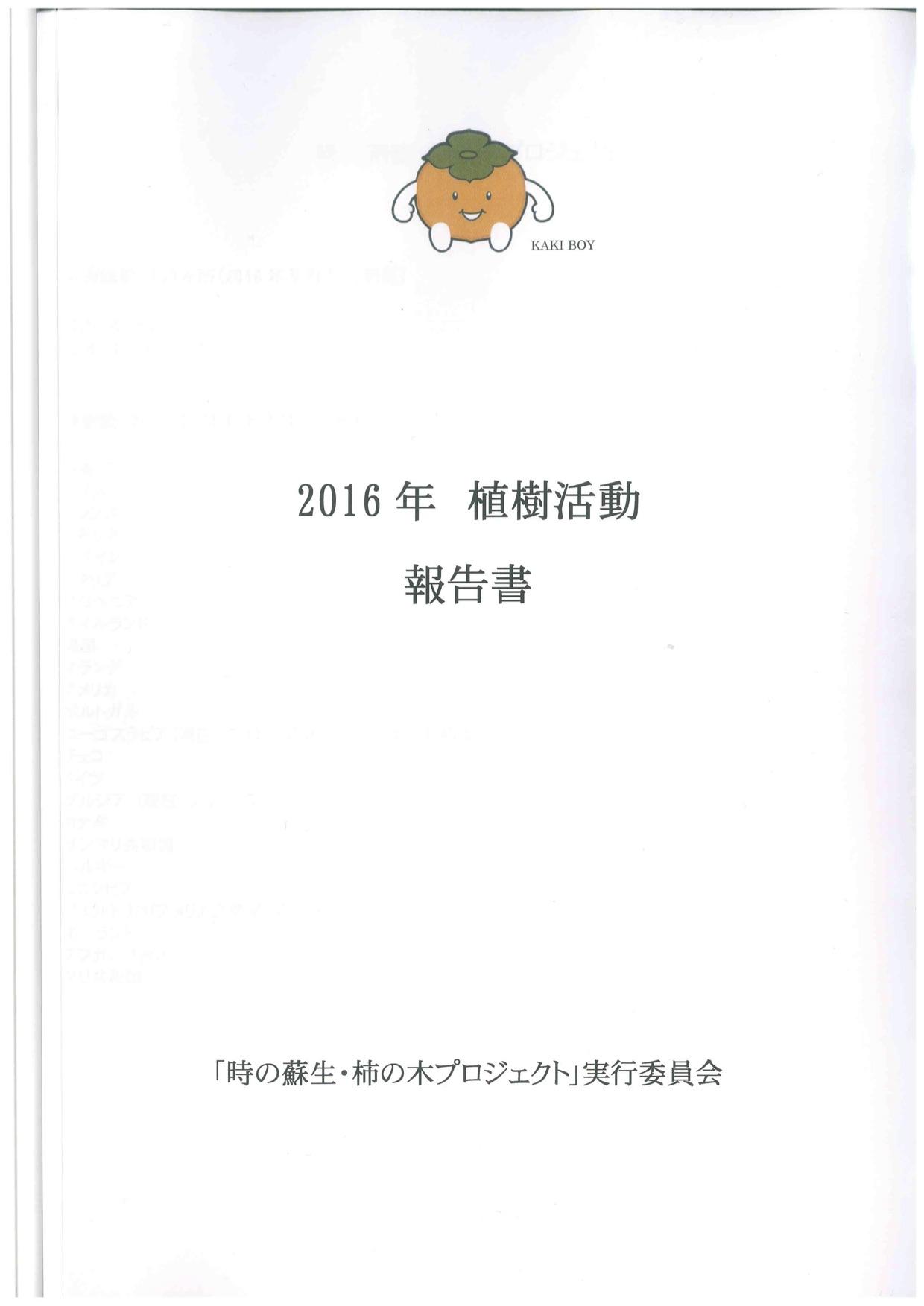 2016年 植樹活動 報告書