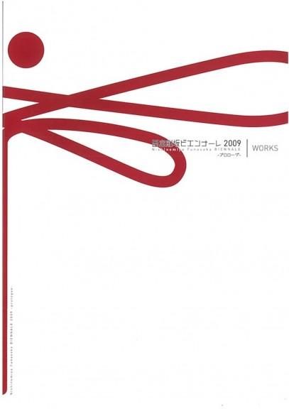 西宮船坂ビエンナーレ2009 - プロローグ - WORKS
