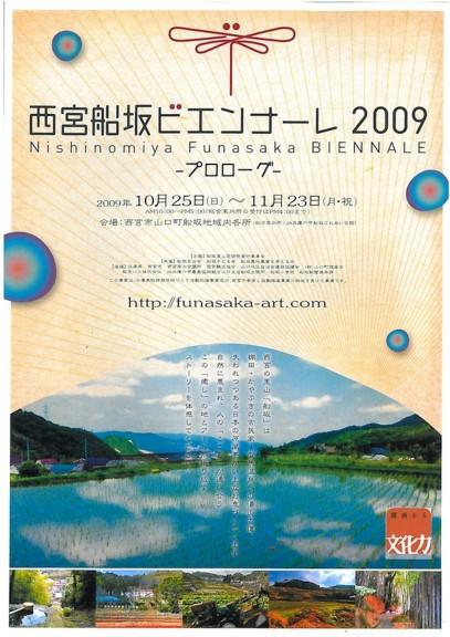 西宮船坂ビエンナーレ2009 - プロローグ - 関連資料