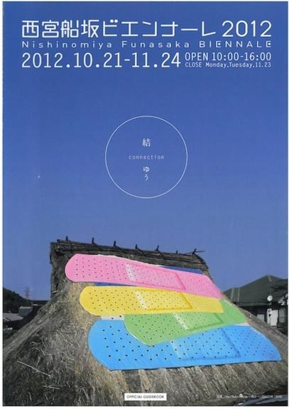 西宮船坂ビエンナーレ2012 OFFICIAL GUIDEBOOK