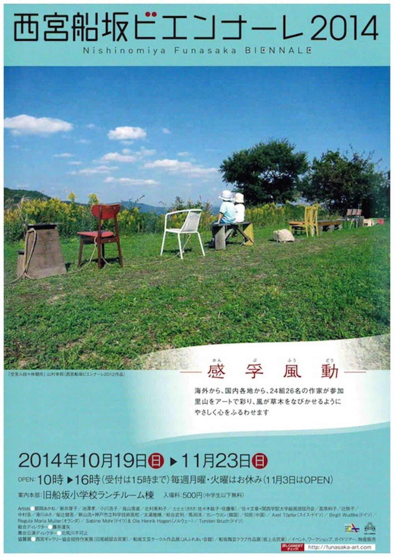 西宮船坂ビエンナーレ2014ポスター、チラシ
