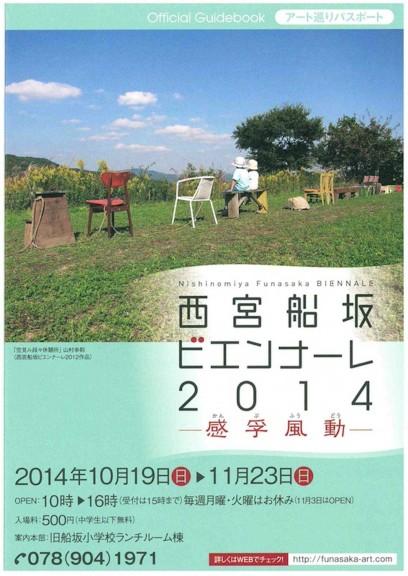 西宮船坂ビエンナーレ2014 OFFICIAL GUIDEBOOK